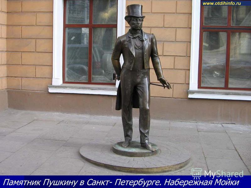 Памятник Пушкину в Санкт- Петербурге. Набережная Мойки