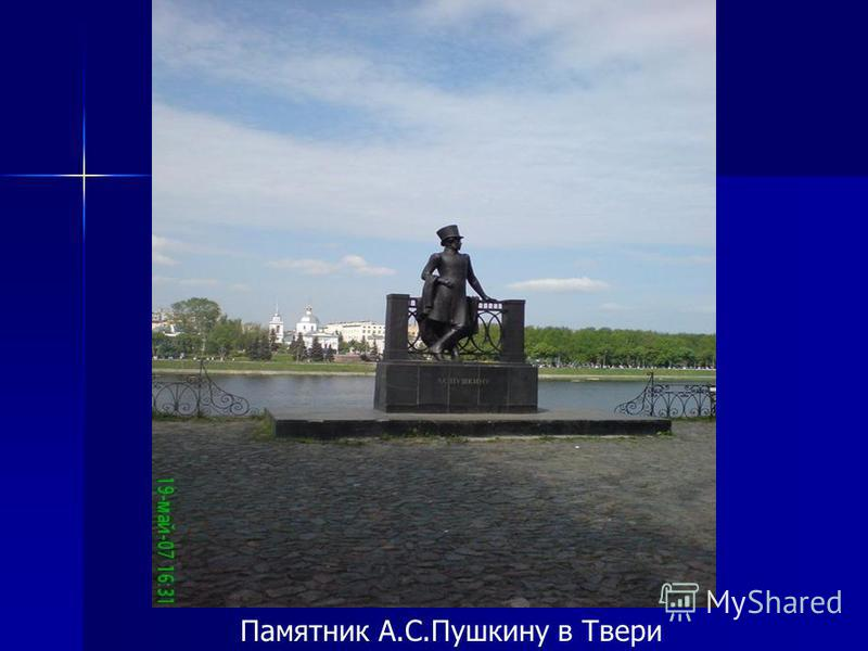 Памятник А.С.Пушкину в Твери