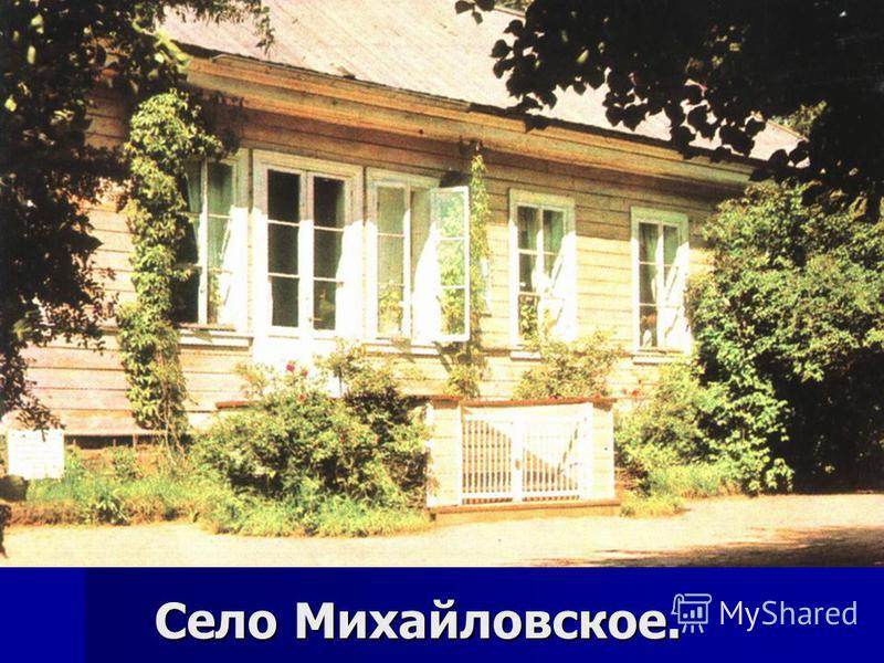 Село Михайловское. Село Михайловское.