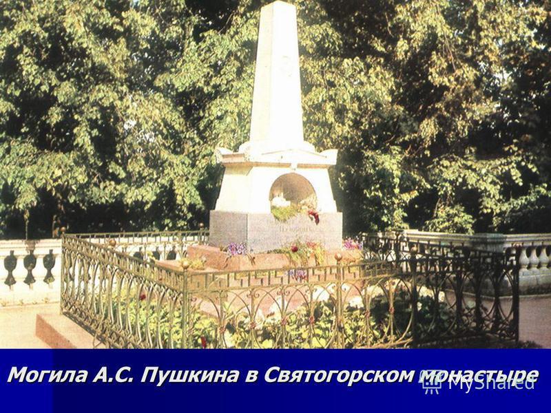 Могила А.С. Пушкина в Святогорском монастыре