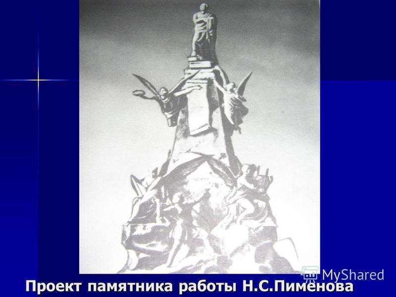 Проект памятника работы Н.С.Пименова Проект памятника работы Н.С.Пименова