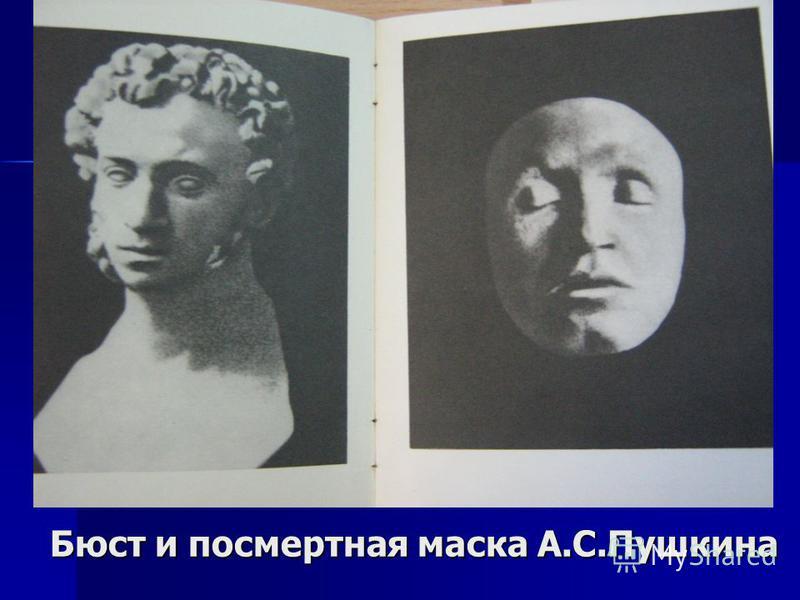 Бюст и посмертная маска А.С.Пушкина Бюст и посмертная маска А.С.Пушкина
