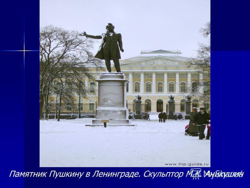 Памятник Пушкину в Ленинграде. Скульптор М.К. Аникушин