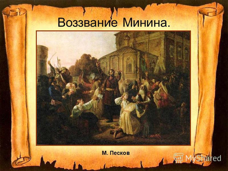 Воззвание Минина. М. Песков