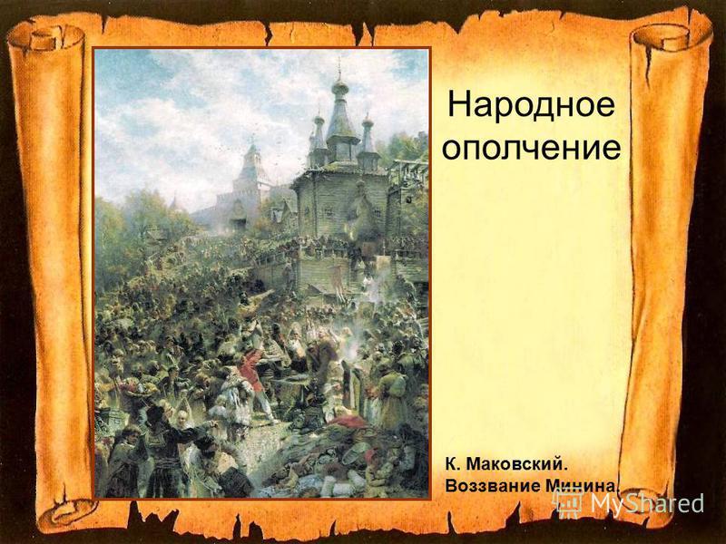 Народное ополчение К. Маковский. Воззвание Минина.