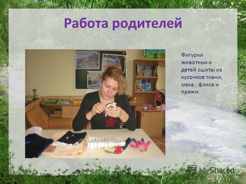 Работа родителей Фигурки животных и детей сшиты из кусочков ткани, меха, флиса и пряжи.