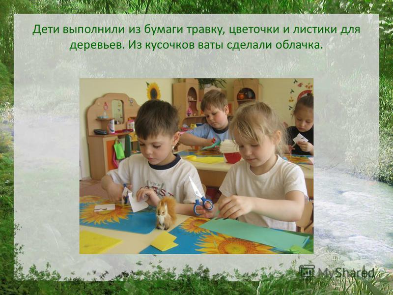 Дети выполнили из бумаги травку, цветочки и листики для деревьев. Из кусочков ваты сделали облачка.