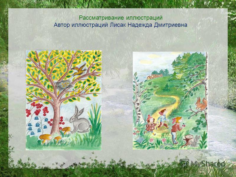 Рассматривание иллюстраций Автор иллюстраций Лисак Надежда Дмитриевна