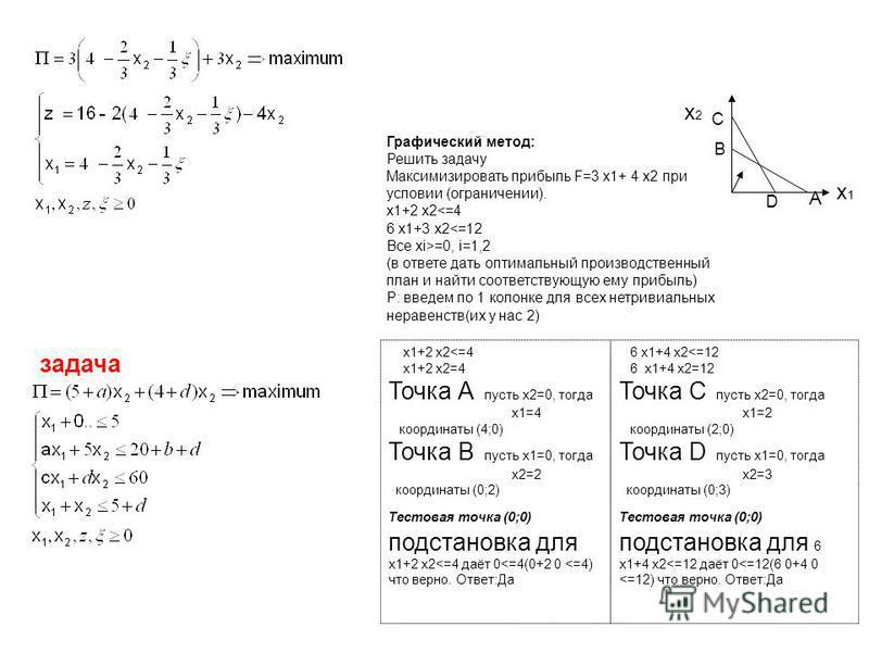 Графический метод: Решить задачу Максимизировать прибыль F=3 x1+ 4 x2 при условии (ограничении). x1+2 x2<=4 6 x1+3 x2<=12 Все xi>=0, i=1,2 (в ответе дать оптимальный производственный план и найти соответствующую ему прибыль) Р: введем по 1 колонке дл