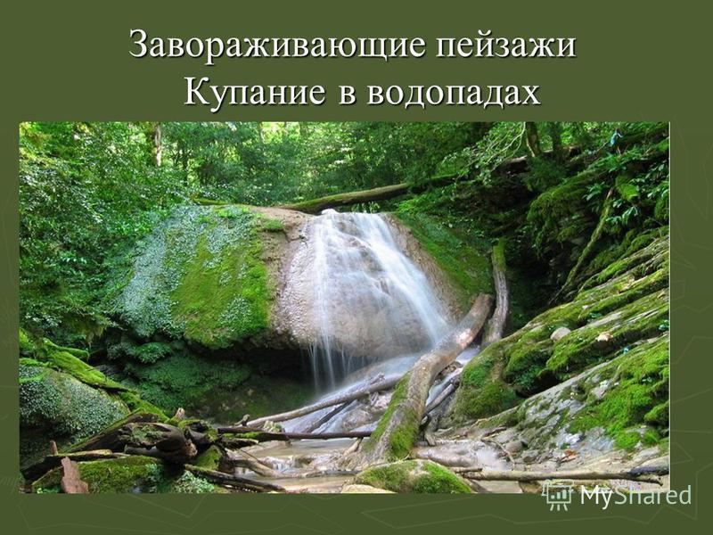 Завораживающие пейзажи Купание в водопадах