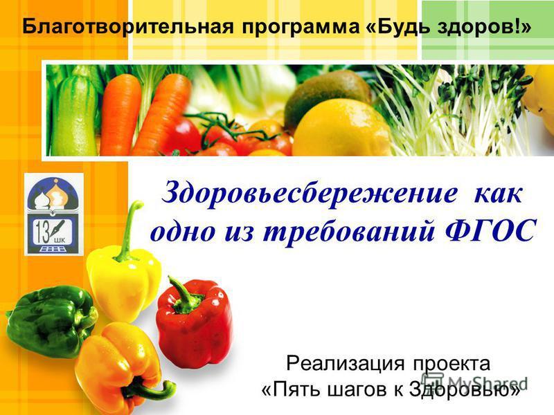L/O/G/O Благотворительная программа «Будь здоров!» Здоровьесбережение как одно из требований ФГОС Реализация проекта «Пять шагов к Здоровью»