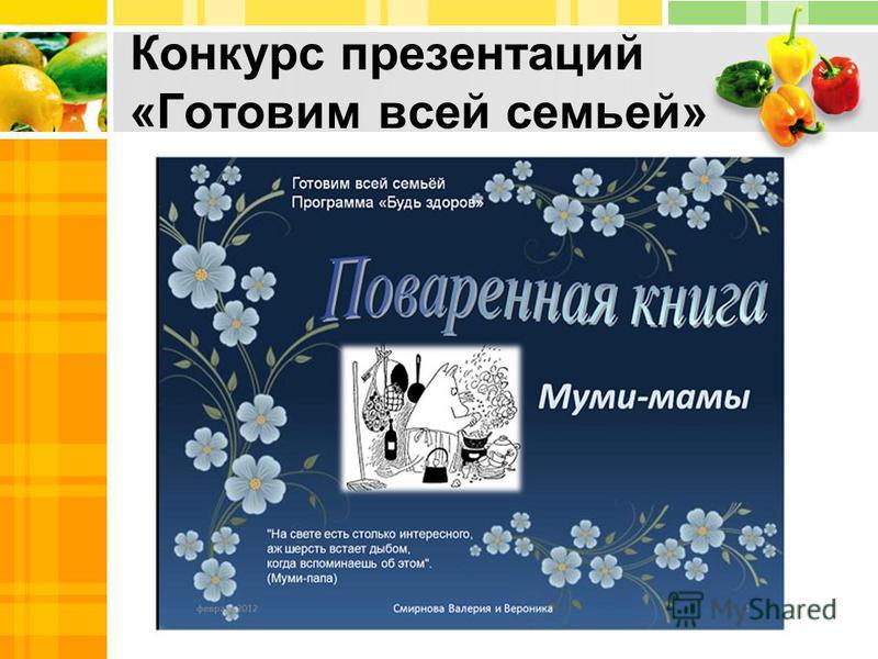 Конкурс презентаций «Готовим всей семьей»