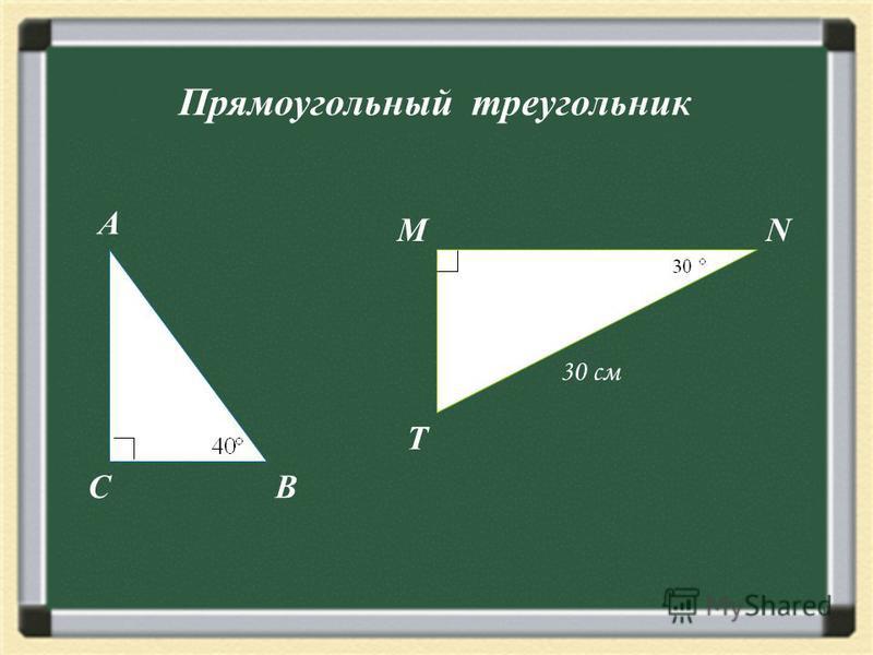 Прямоугольный треугольник A BC MN T 30 см
