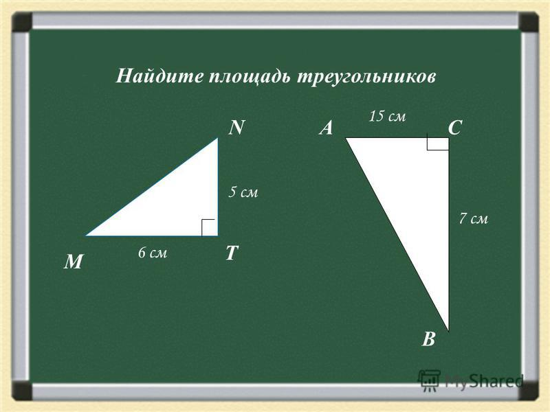 Найдите площадь треугольников M N T 5 см 6 см A B C 15 см 7 см