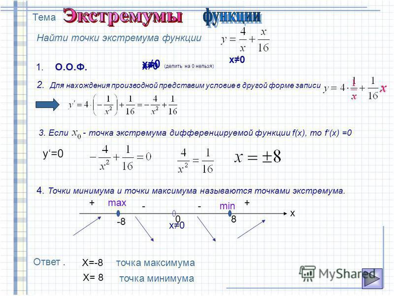 § 34 (стр 110)12 л Найти промежутки возрастания и убывания функции. Алгоритм действия 1. Находим область определения функции. 2. Находим производную функции. 3. Решаем неравенство f(x)>0 и f(x)<0 1.ООФ. Х – любое число. 2.f(x) = 6x² -10x +4 3.6x² -10