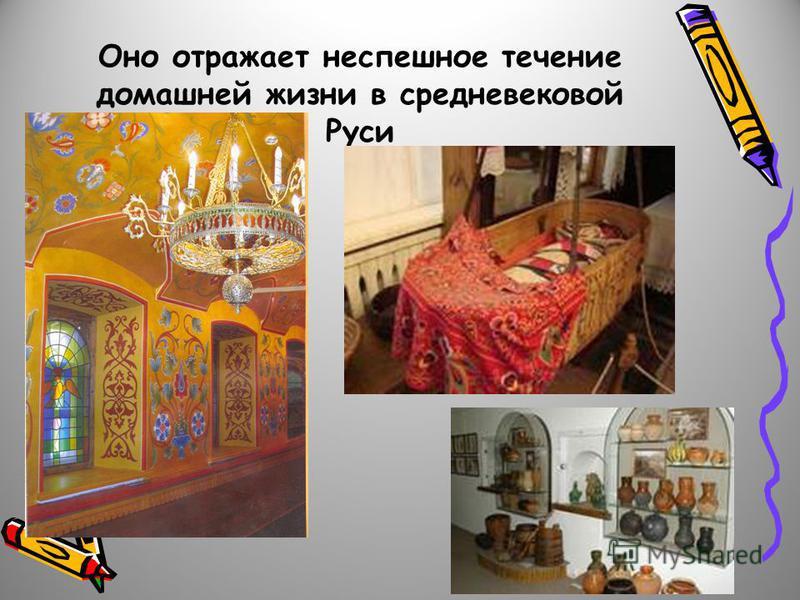 Оно отражает неспешное течение домашней жизни в средневековой Руси