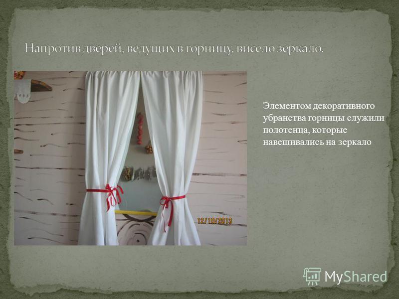 Элементом декоративного убранства горницы служили полотенца, которые навешивались на зеркало