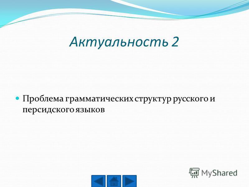 Актуальность 2 Проблема грамматических структур русского и персидского языков