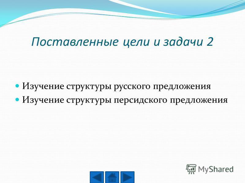 Поставленные цели и задачи 2 Изучение структуры русского предложения Изучение структуры персидского предложения