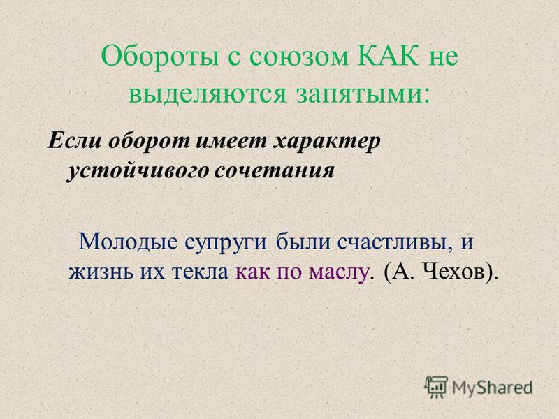 Обороты с союзом КАК не выделяются запятыми: Если оборот имеет характер устойчивого сочетания Молодые супруги были счастливы, и жизнь их текла как по маслу. (А. Чехов).