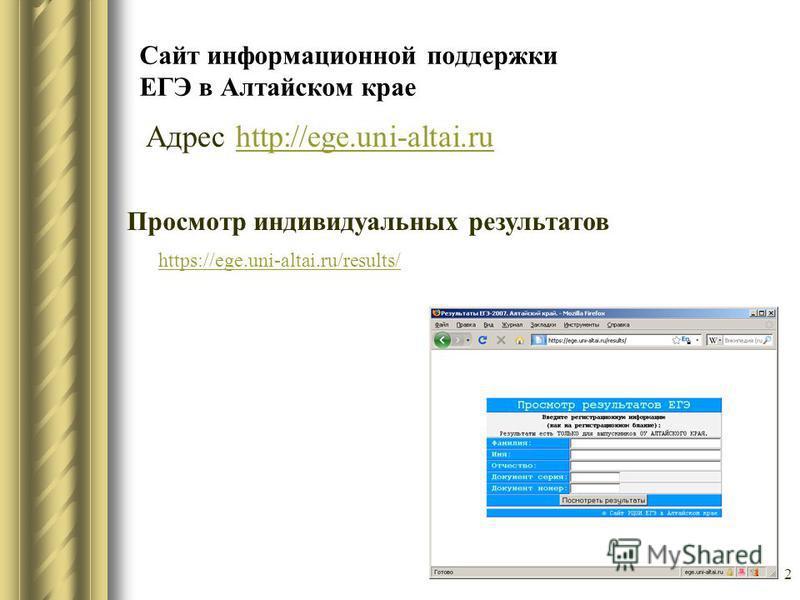 Сайт информационной поддержки ЕГЭ в Алтайском крае Адрес http://ege.uni-altai.ruhttp://ege.uni-altai.ru 2 Просмотр индивидуальных результатов https://ege.uni-altai.ru/results/