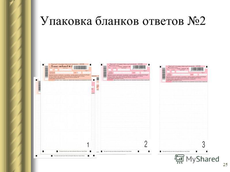 Упаковка бланков ответов 2 25