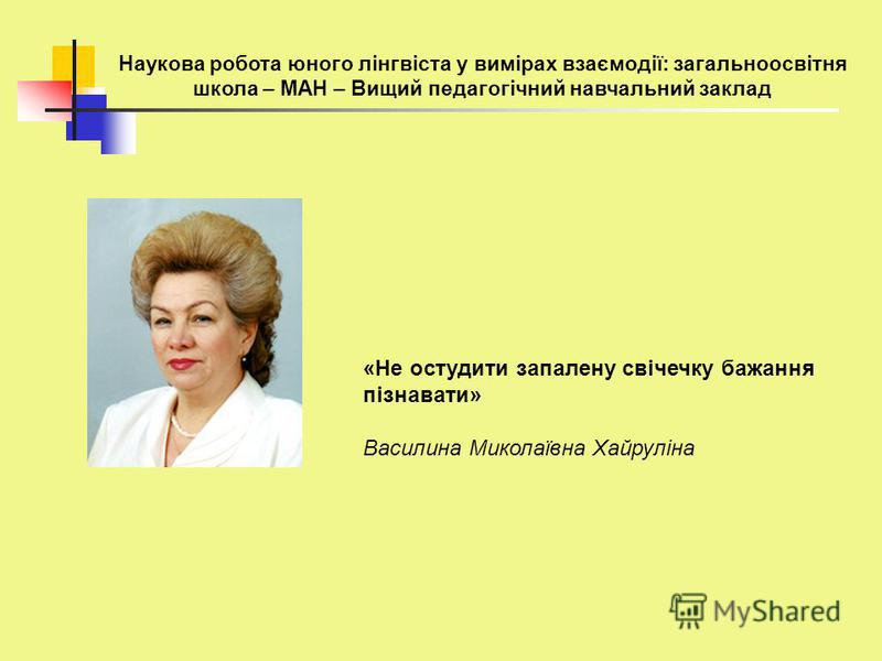 «Не остудити запалену свічечку бажання пізнавати» Василина Миколаївна Хайруліна