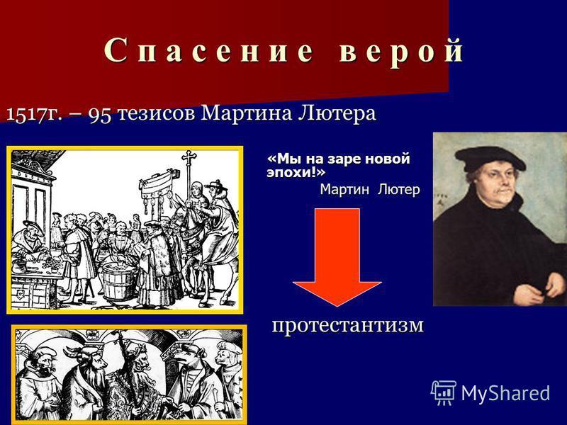 С п а с е н и е верой 1517 г. – 95 тезисов Мартина Лютера протестантизм протестантизм «Мы на заре новой эпохи!» Мартин Лютер Мартин Лютер