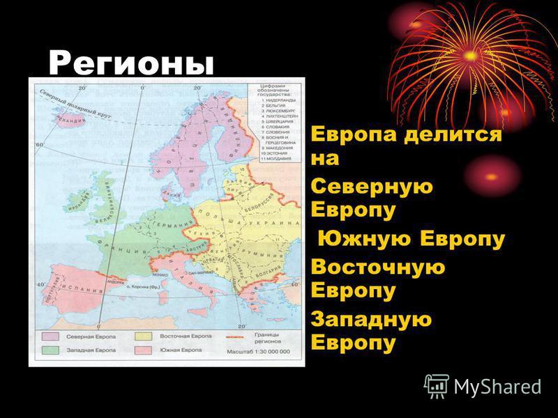 Регионы Европа делится на Северную Европу Южную Европу Восточную Европу Западную Европу
