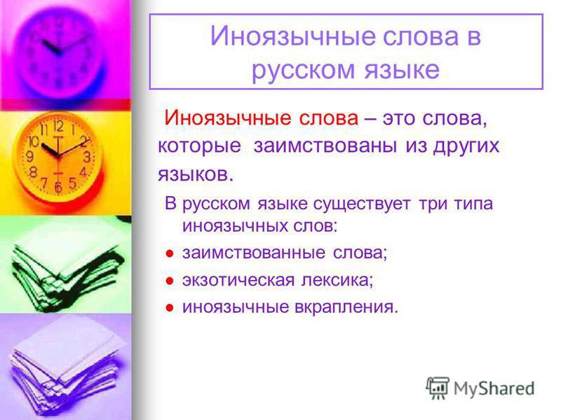 Иноязычные слова в русском языке Иноязычные слова – это слова, которые заимствованы из других языков. В русском языке существует три типа иноязычных слов: заимствованные слова; экзотическая лексика; иноязычные вкрапления.