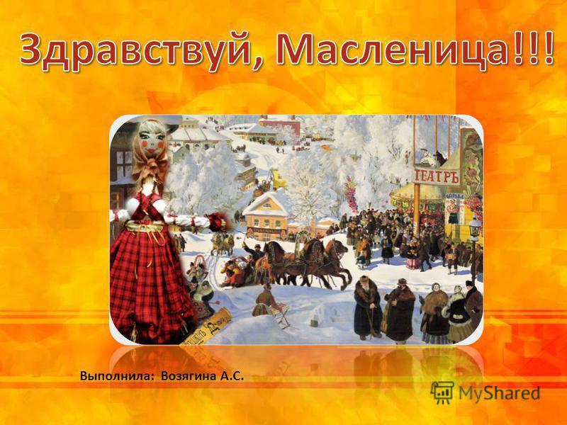 Выполнила: Возягина А.С.