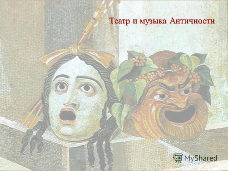 Театр и музыка Античности