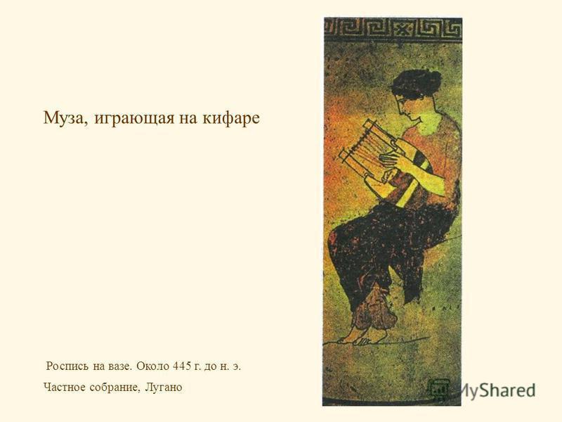 Муза, играющая на кифаре Роспись на вазе. Около 445 г. до н. э. Частное собрание, Лугано