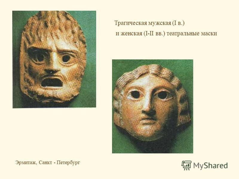 Трагическая мужская (I в.) и женская (I-II вв.) театральные маски Эрмитаж, Санкт - Петербург
