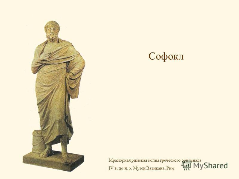 Софокл Мраморная римская копия греческого оригинала. IV в. до н. э. Музеи Ватикана, Рим