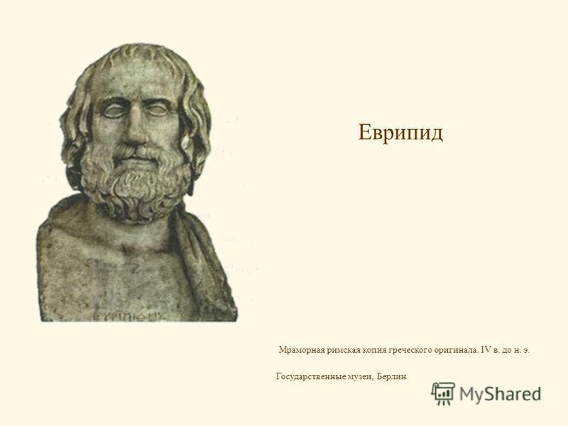 Еврипид Мраморная римская копия греческого оригинала. IV в. до н. э. Государственные музеи, Берлин