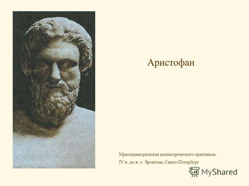 Аристофан Мраморная римская копия греческого оригинала. IV в. до н. э. Эрмитаж, Санкт-Петербург