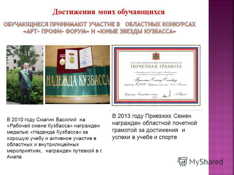 В 2010 году Смагин Василий на «Рабочей смене Кузбасса» награжден медалью «Надежда Кузбасса» за хорошую учебу и активное участие в областных и внутрилицейных мероприятиях, награжден путевкой в г. Анапа В 2013 году Приезжих Семен награжден областной по