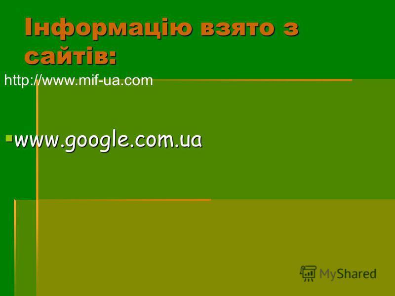 Інформацію взято з сайтів: http://www.mif-ua.com www.google.com.ua www.google.com.ua