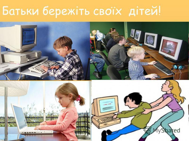 Батьки бережіть своїх дітей!