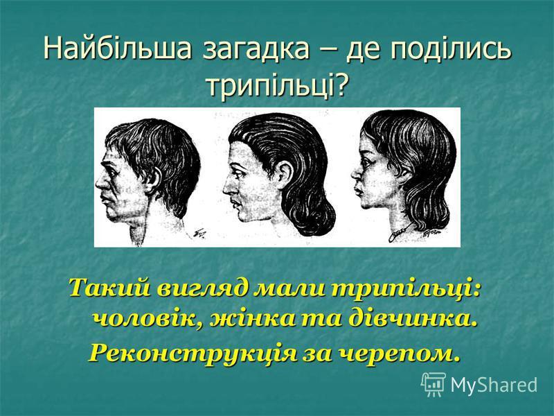 Найбільша загадка – де поділись трипільці? Такий вигляд мали трипільці: чоловік, жінка та дівчинка. Реконструкція за черепом.