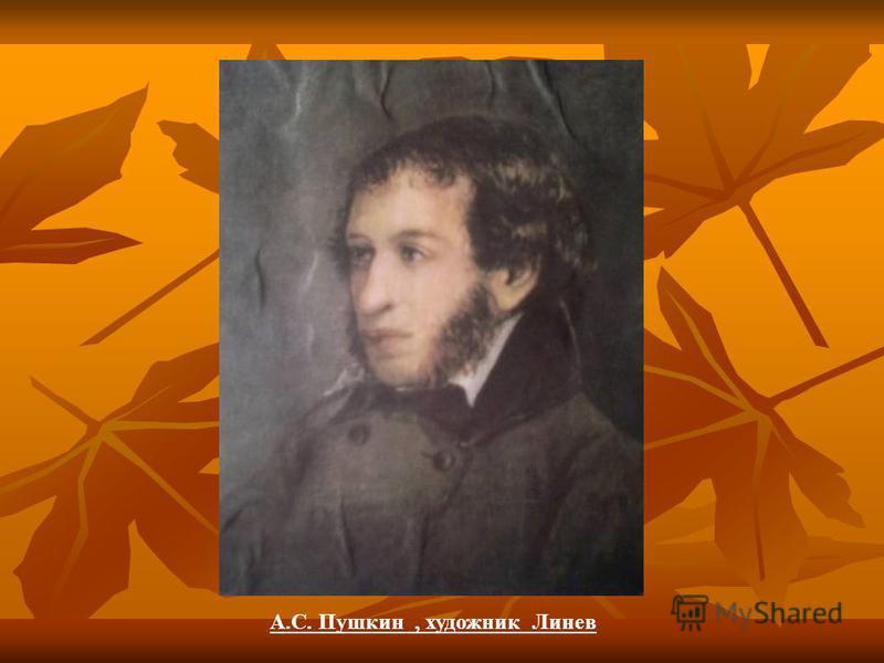 А.С. Пушкин, художник Линев