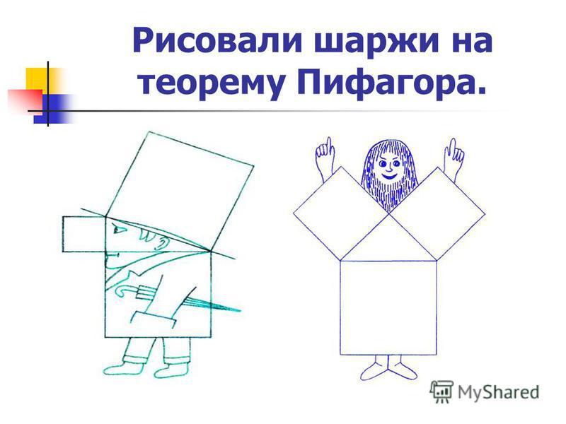 Рисовали шаржи на теорему Пифагора.