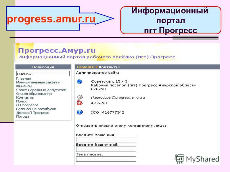 progress.amur.ru Информационный портал пгт Прогресс