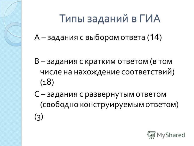 Типы заданий в ГИА А – задания с выбором ответа ( 14 ) В – задания с кратким ответом ( в том числе на нахождение соответствий ) (1 8 ) С – задания с развернутым ответом ( свободно конструируемым ответом ) (3)