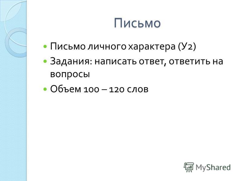 Письмо Письмо личного характера ( У 2) Задания : написать ответ, ответить на вопросы Объем 100 – 120 слов