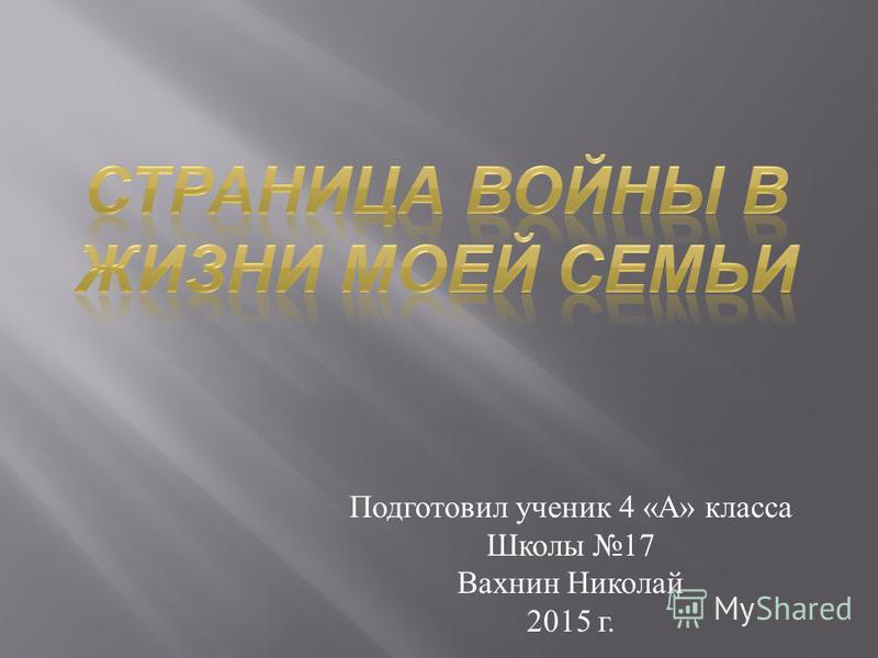 Подготовил ученик 4 « А » класса Школы 17 Вахнин Николай 2015 г.