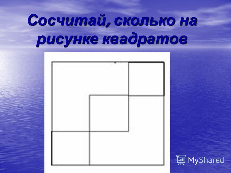 Сосчитай, сколько на рисунке квадратов