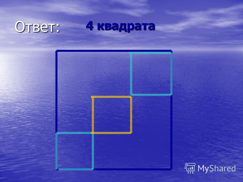Ответ: 4 квадрата