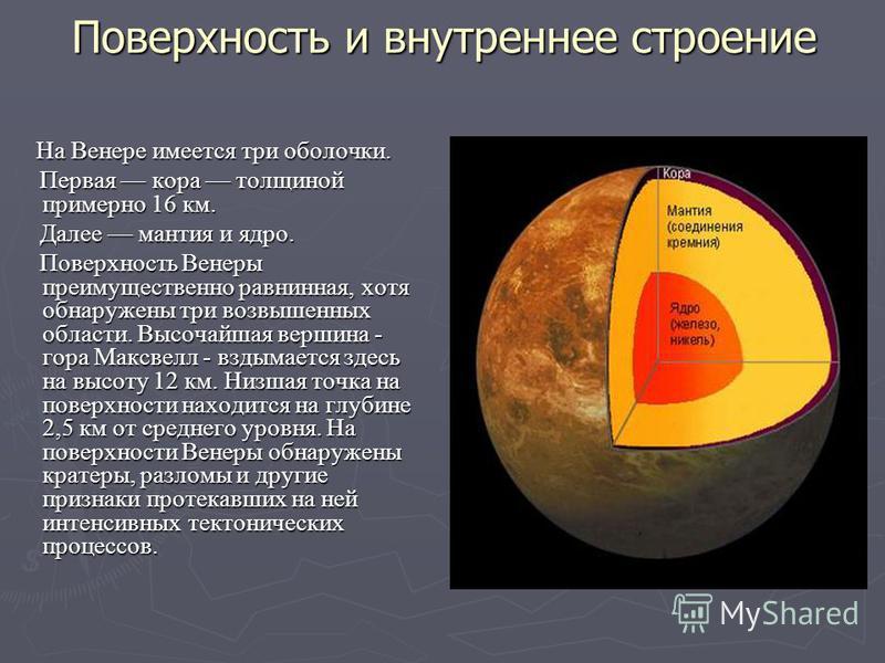Поверхность и внутреннее строение На Венере имеется три оболочки. На Венере имеется три оболочки. Первая кора толщиной примерно 16 км. Первая кора толщиной примерно 16 км. Далее мантия и ядро. Далее мантия и ядро. Поверхность Венеры преимущественно р